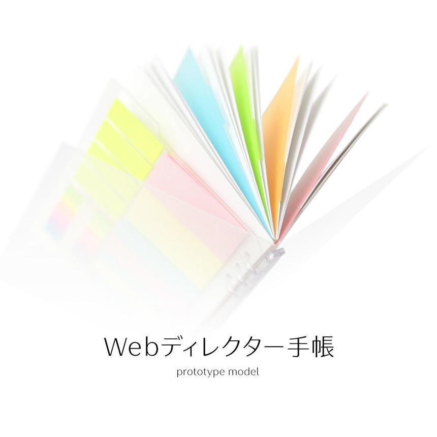 Webディレクター手帳 - prototype model -