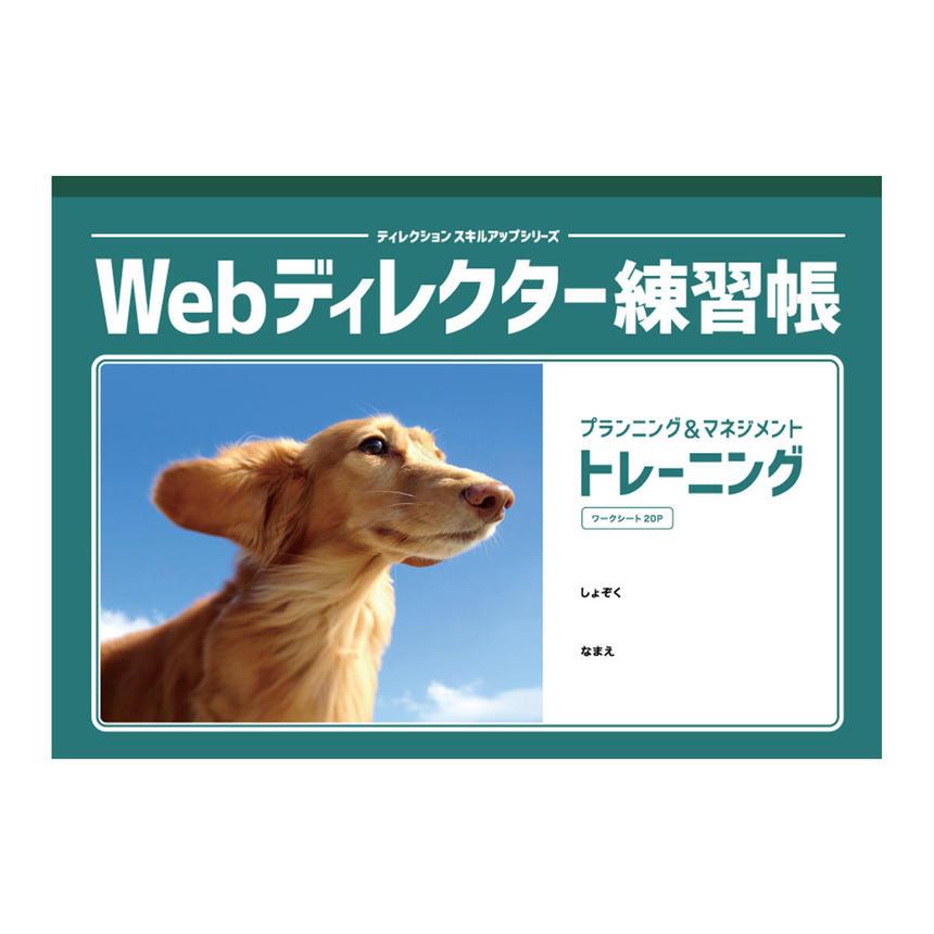 Webディレクター練習帳