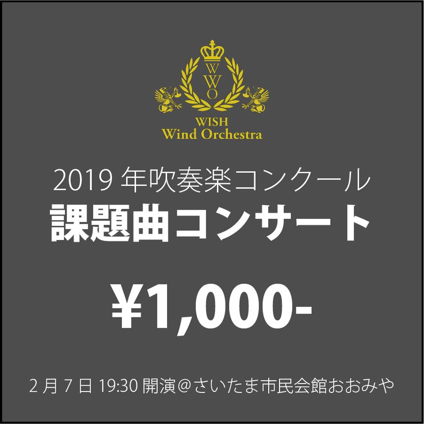 【2019課題曲コンサート】2019/2/7(木)19:30開演@埼玉大宮:全席自由