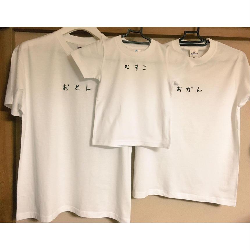 【やべのクソ字T】 「オーダーオリジナルロゴT」あなたの思いついた文字をTシャツにします! ⭐️特殊な布用ペン使用  ⭐️白・黒⭐️綿100% ⭐️レターパックで発送 ⭐️2枚以上のお買上げで送料無料