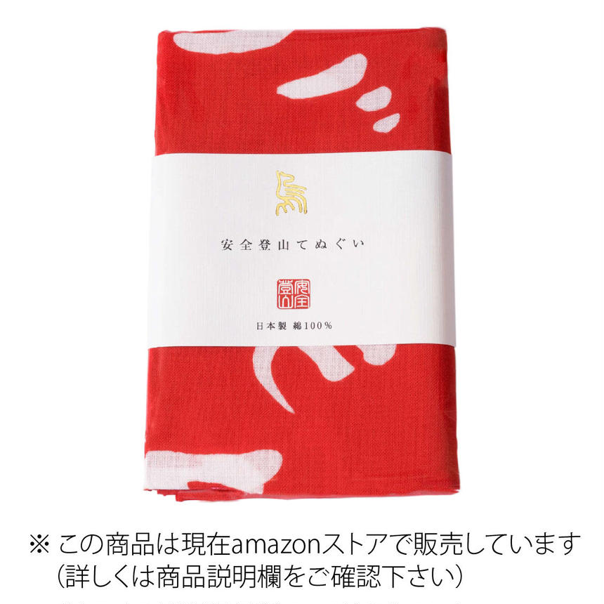ヤマノモリ(yamanomori)安全登山てぬぐい「家に帰るまでが登山」