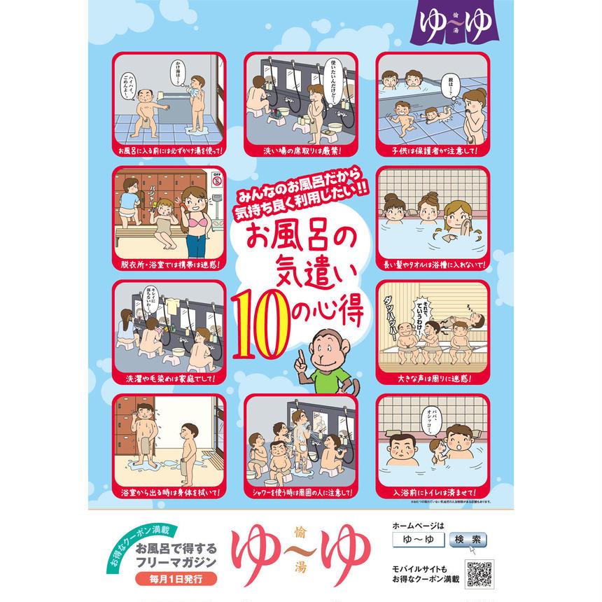 「ゆーゆオリジナルお風呂のマナーポスター・通常版」Cセット(2枚セット)