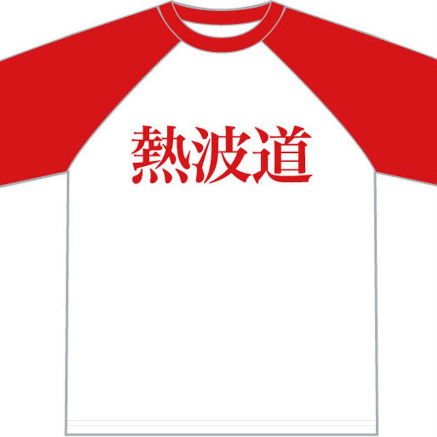 【サウナ劇汗Tシャツ】熱波道Tシャツ 赤