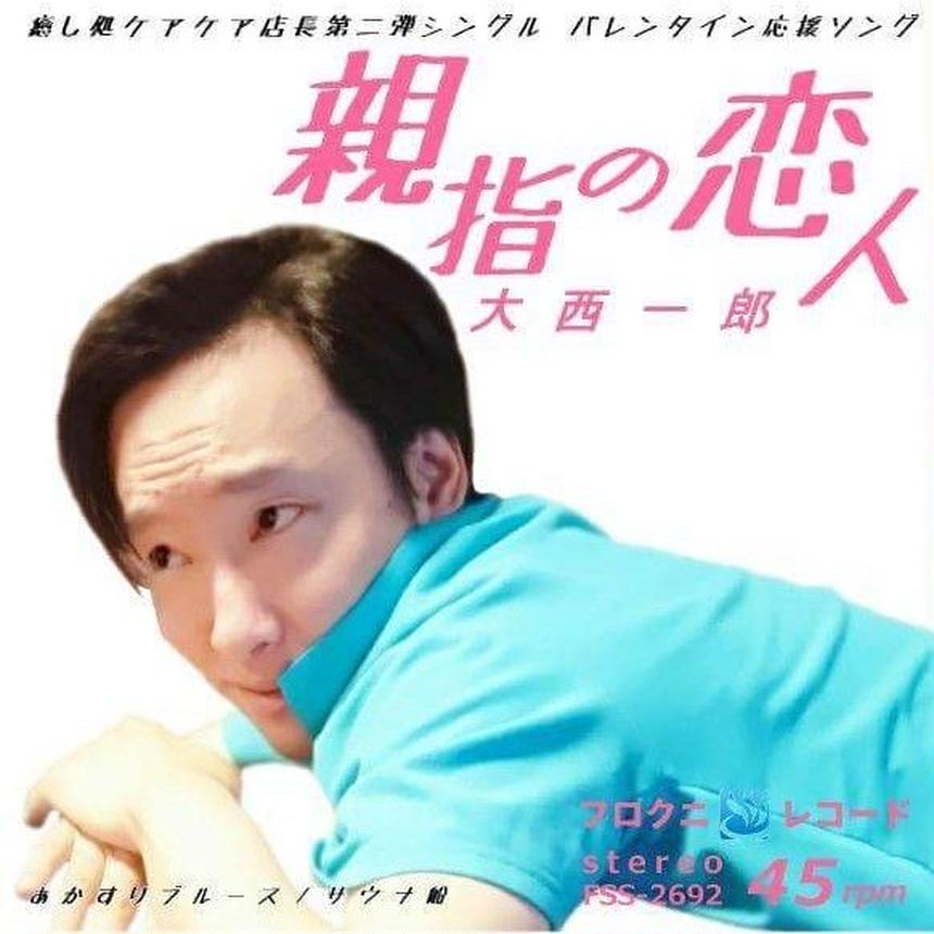 【サウナ・あかすり歌謡CD】大西一郎 親指の恋人・あかすりブルース・サウナ船