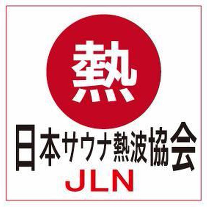 【社会人チーム】日本サウナ熱波協会年会費