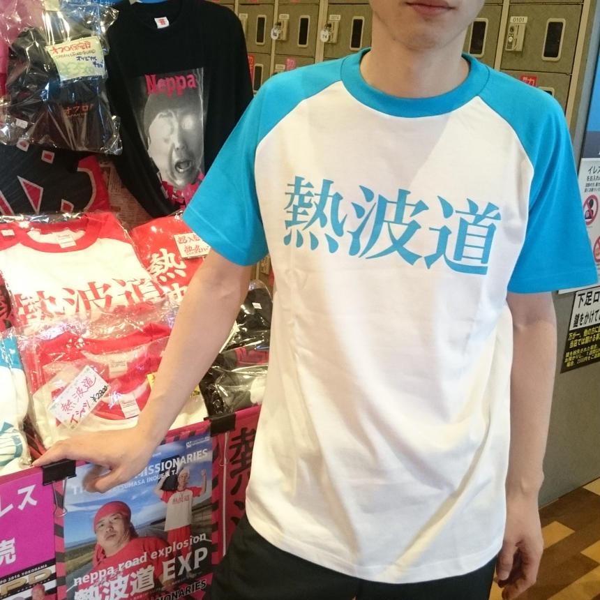 【オリジナルサウナTシャツ】熱波道・青