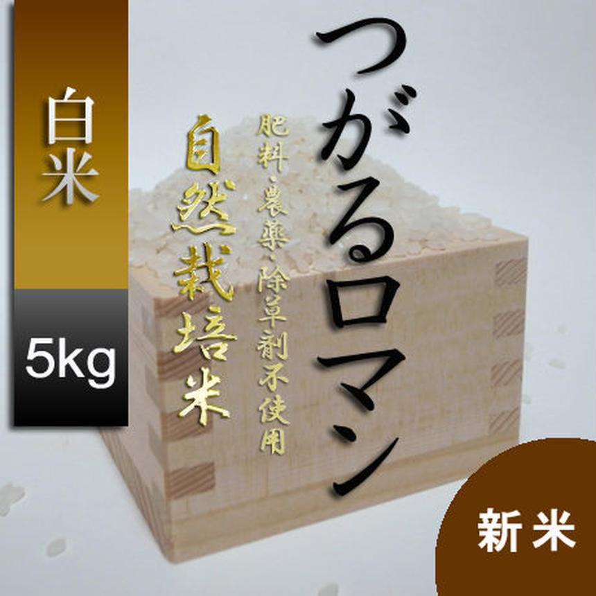 28年産 新米 無農薬・無肥料 自然栽培米 つがるロマン 白米5kg