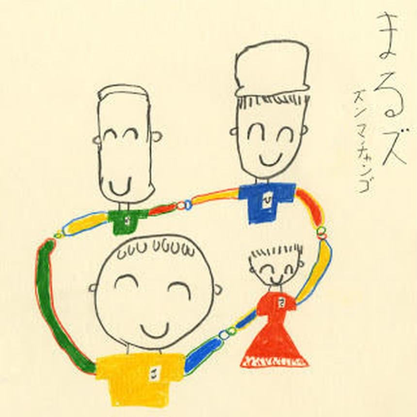 「まるズ」CD
