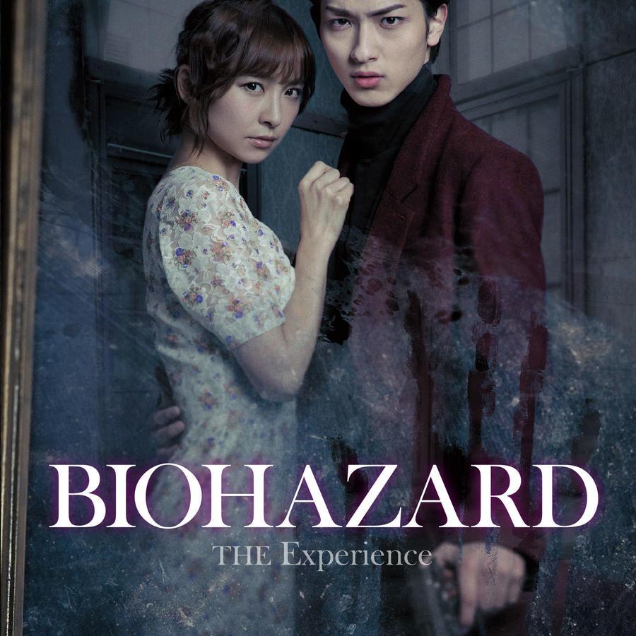 舞台「BIOHAZARD THE Experience」DVD 8月7日発売予定  ※本編映像はWキャストの為、福本有希の出演は御座いません。
