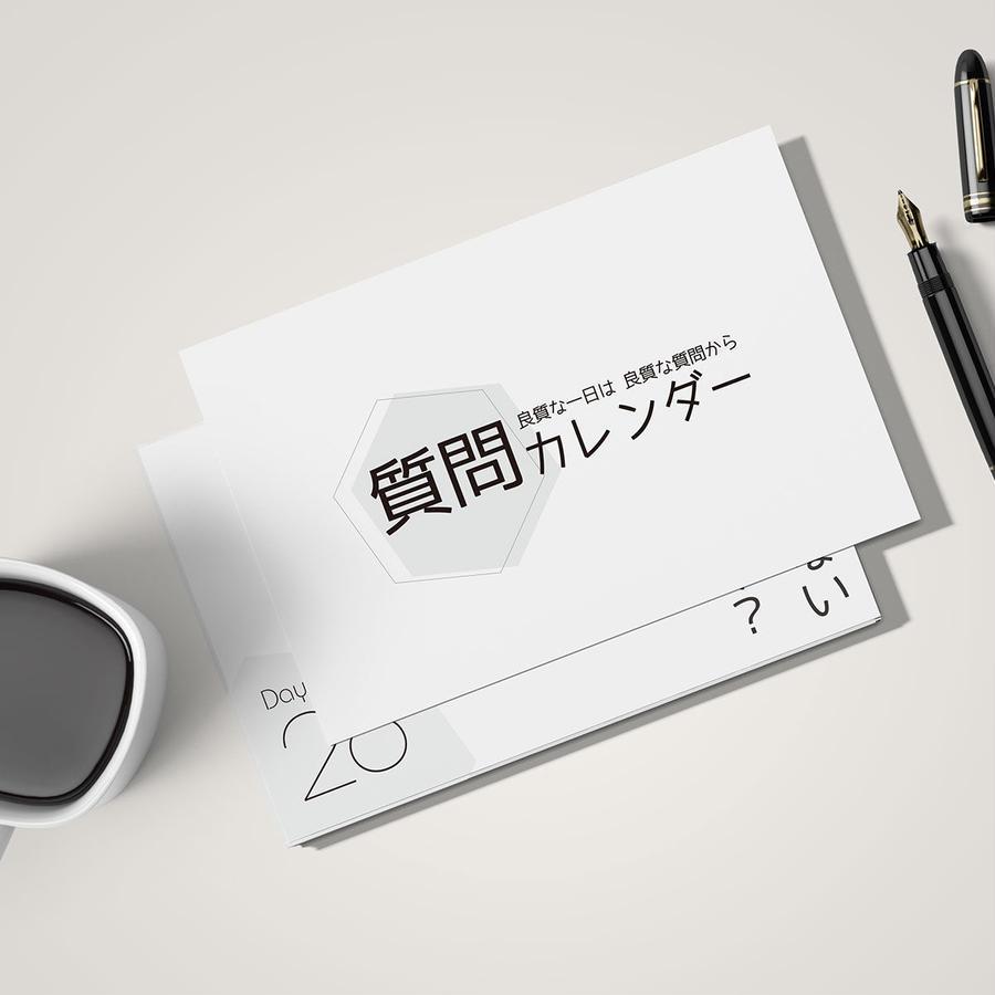 質問カレンダー(日めくり)