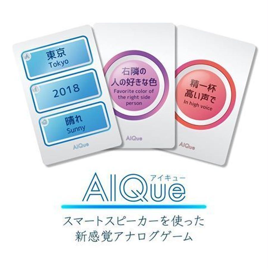 AIQue Zero予約(2018年8月中旬~9月上旬お届予定)