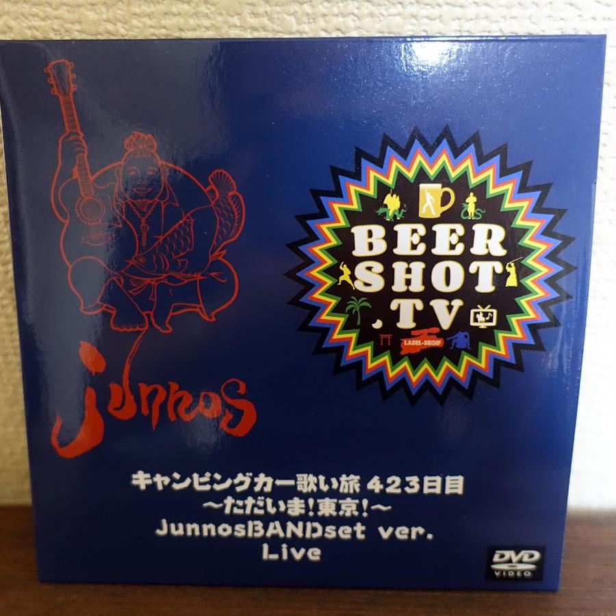 キャンピングカー歌い旅423日目・junnosBANDset ver. Live DVD