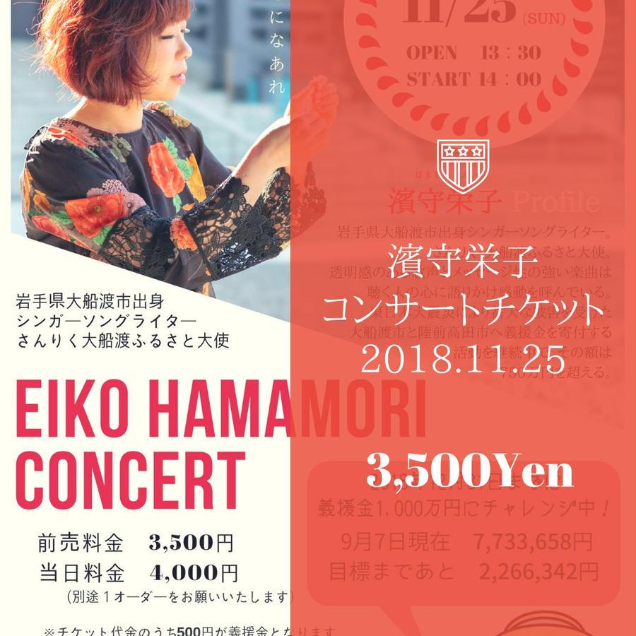 濱守栄子コンサート(2018.11.25)