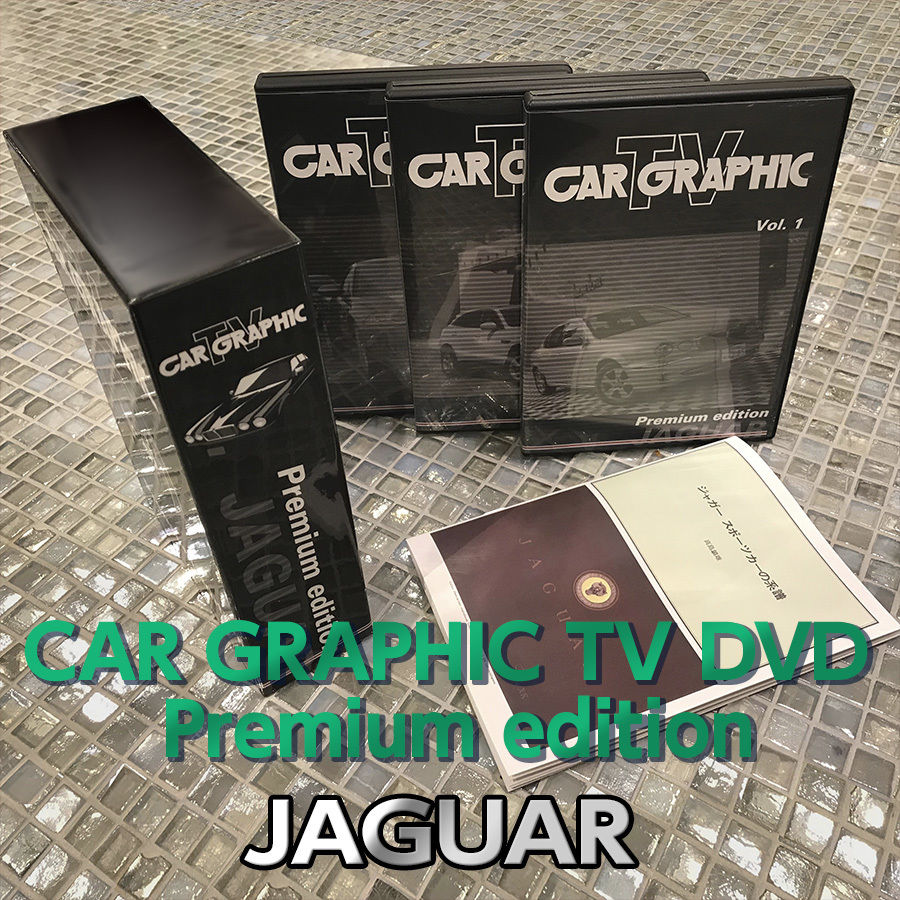 CAR GRAPHIC TV DVD Premium JAGUAR