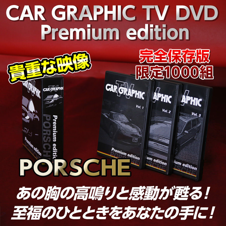 CAR GRAPHIC TV DVD Premium edition PORSCHE