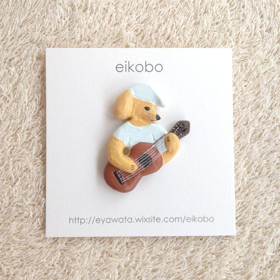eikobo  |  ギターを弾く犬ブローチ