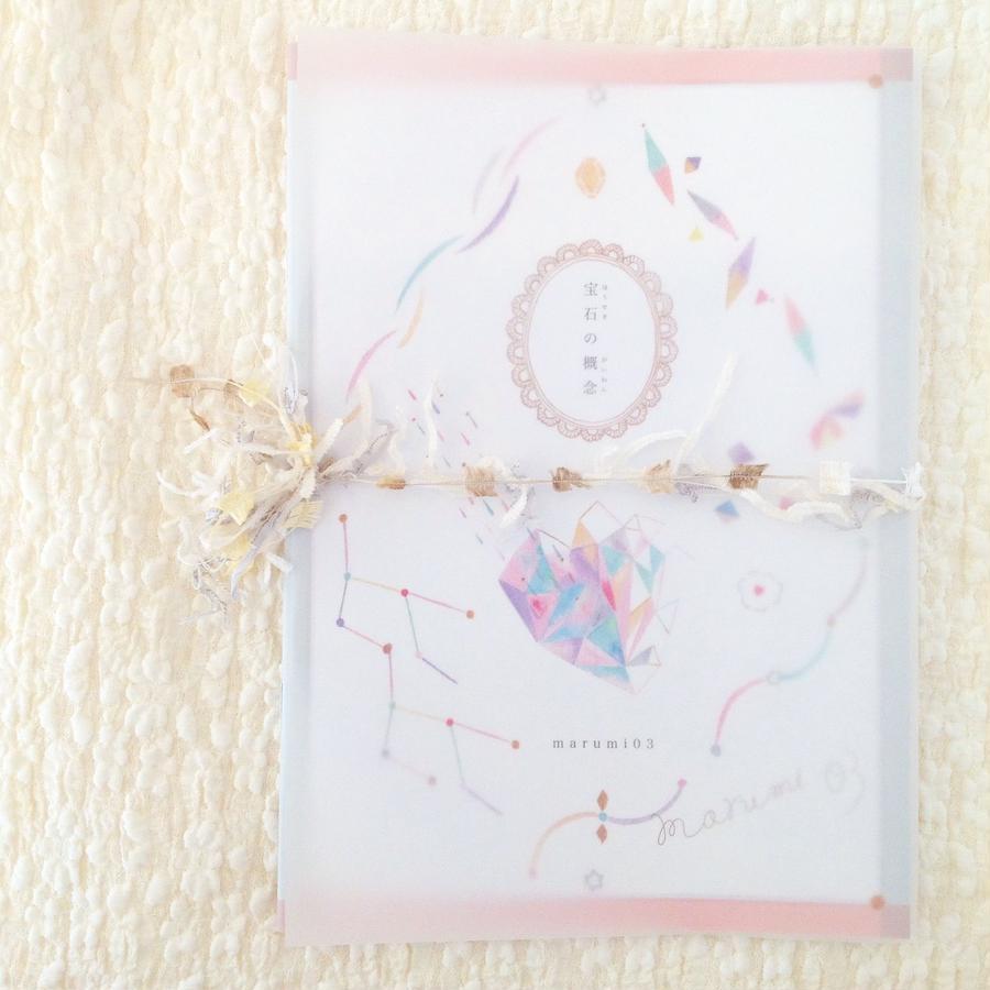 marumi03 | 宝石の概念・本