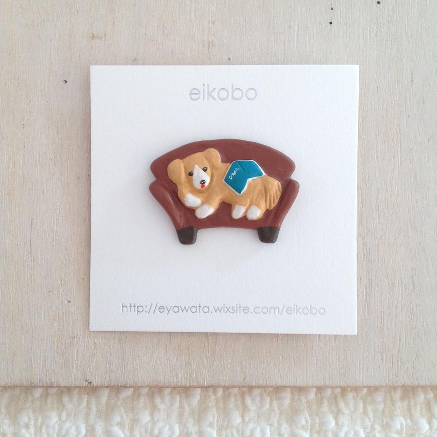 eikobo  |  ソファーに寝そべる犬ブローチ