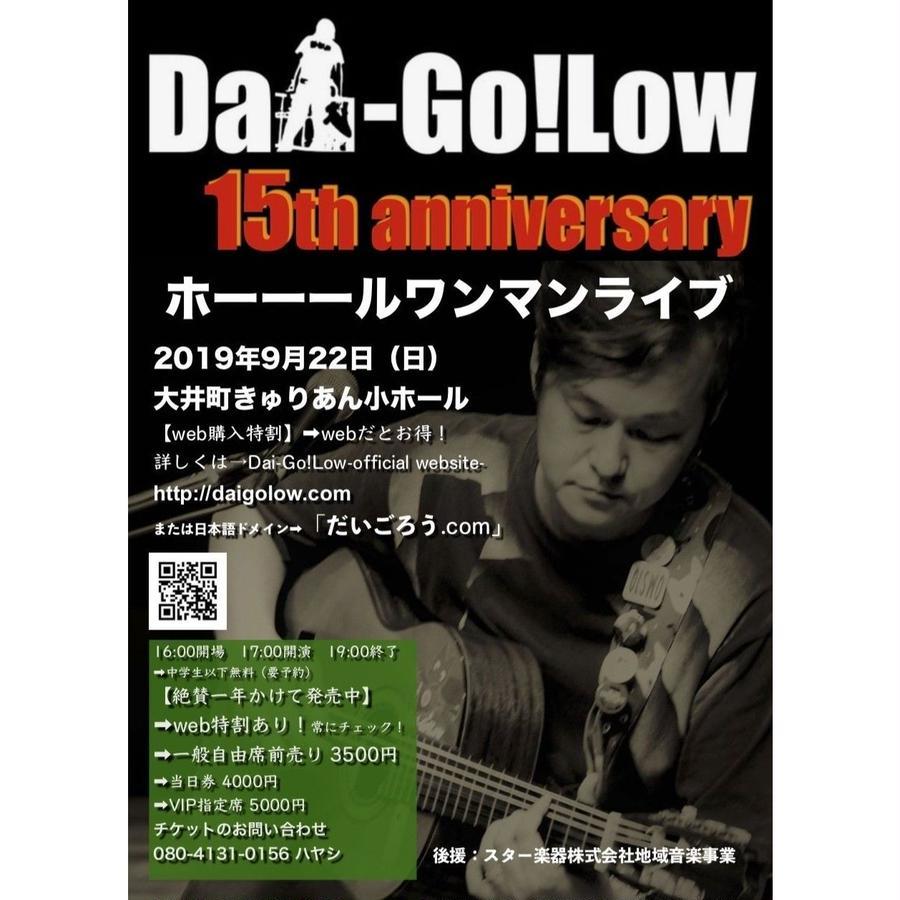 Dai-Go!Low 2019年ホールワンマン