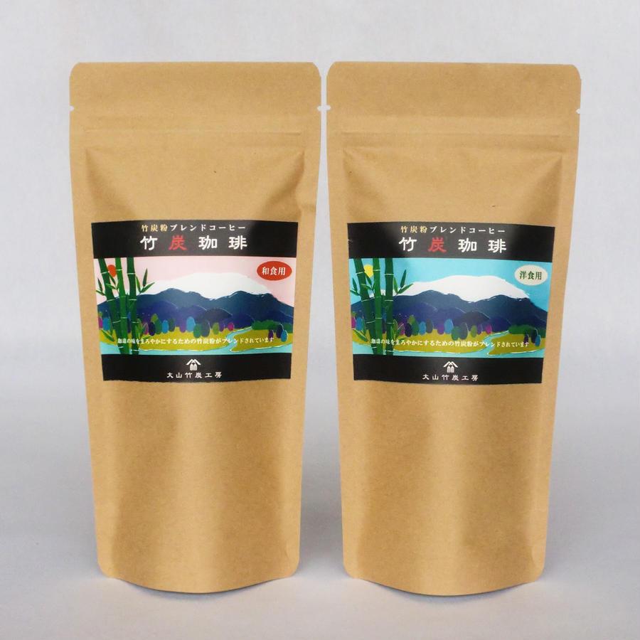 竹炭珈琲 和食用/竹炭珈琲 洋食用