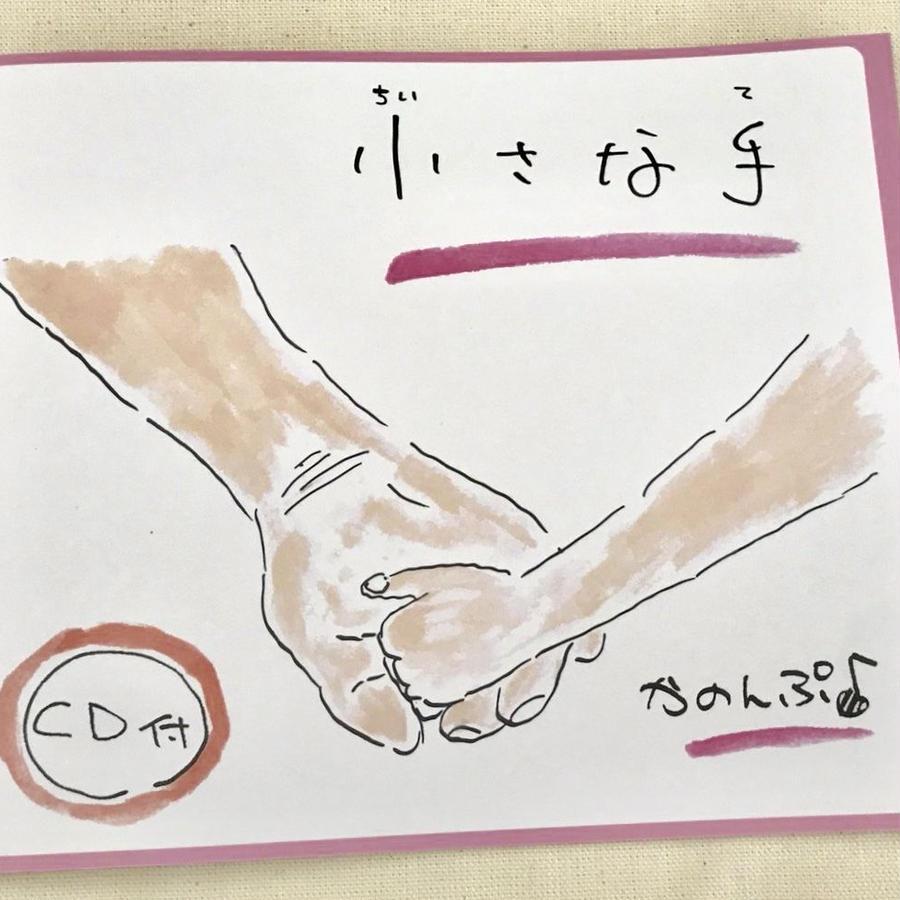 小さな手(読み聞かせCD付き絵本)