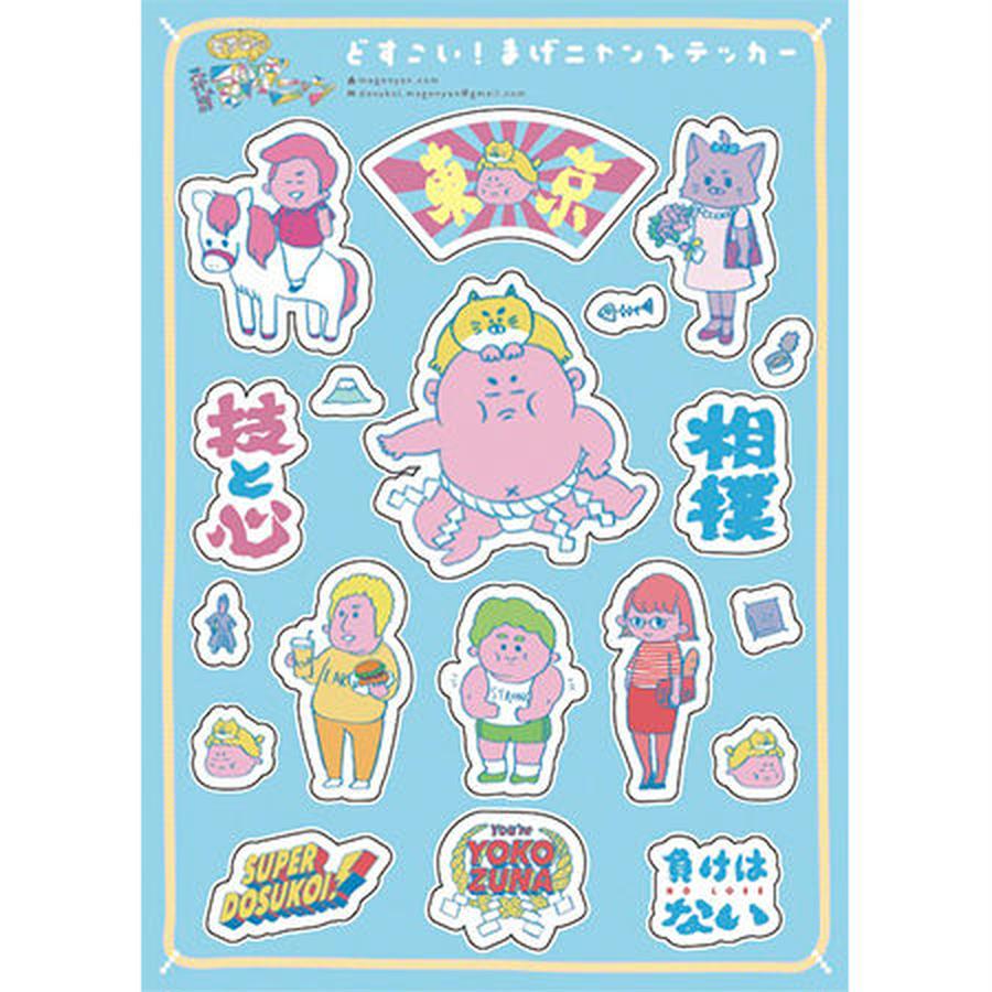 【どすこい!まげニャン】Sticker