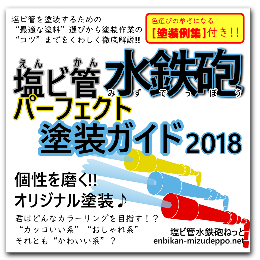 塩ビ管水鉄砲 パーフェクト「塗装ガイド」2018