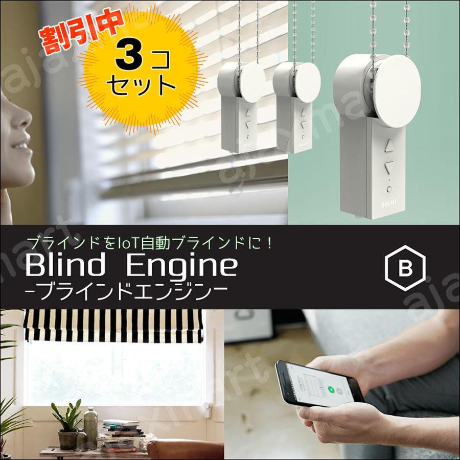 【3個セット・7%オフ】自宅のブラインドを手軽に自動化する Blind Engine-ブラインドエンジン