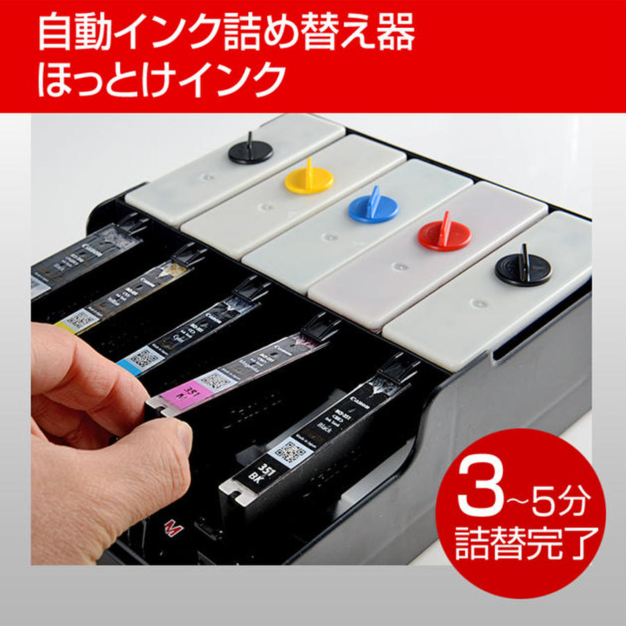 オートインクチャージャー「ほっとけインク」 / Canon BCI-356/BCI-355/BCI-351/BCI-350/BCI-326/BCI-325/BCI-321/BCI-320シリーズ対応