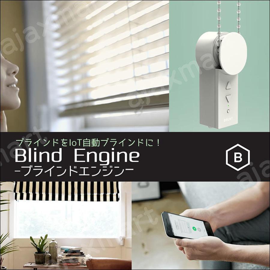 【4月中旬発売予定】【予約販売】自宅のブラインドを手軽に自動化する Brind Engine-ブラインドエンジン