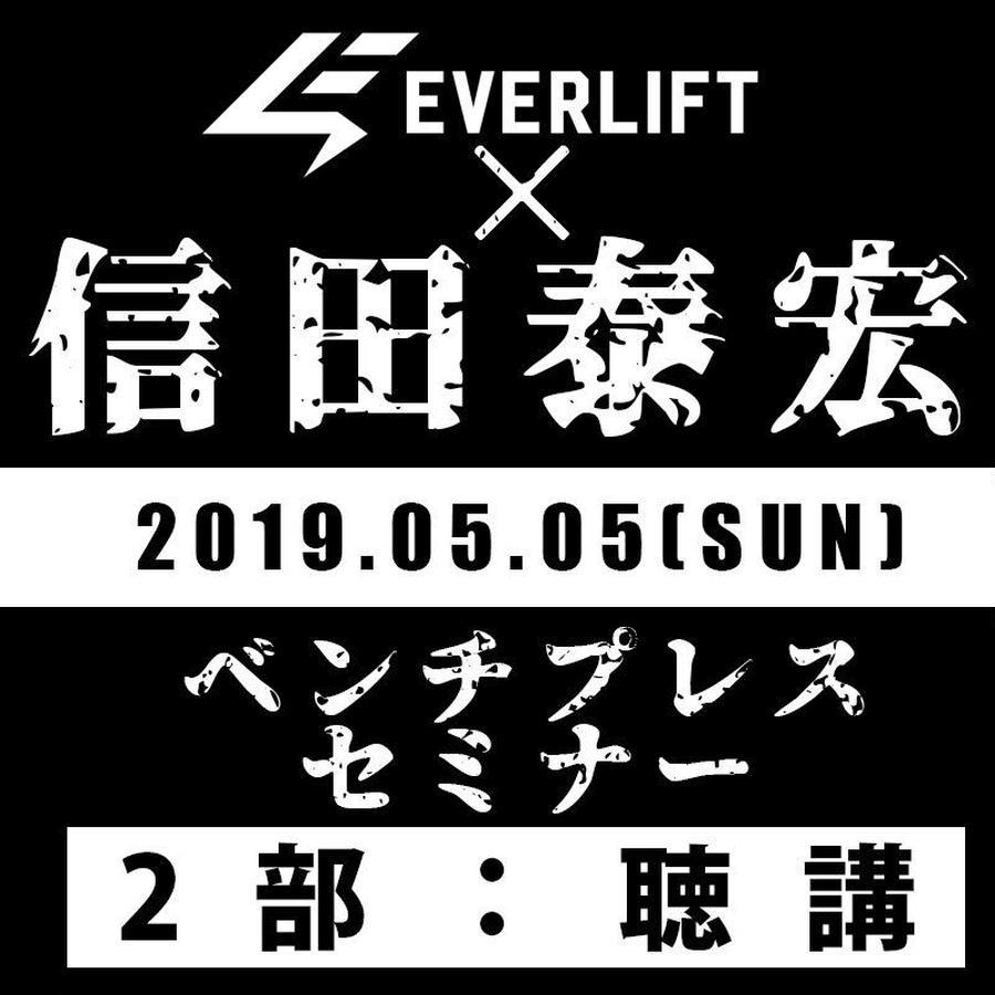 5/5開催|EVERLIFT×信田泰宏ベンチプレスセミナー【2部:聴講のみ】
