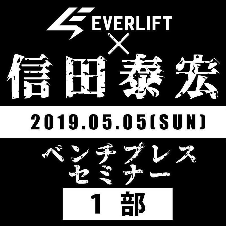 5/5開催|EVERLIFT×信田泰宏ベンチプレスセミナー【1部】