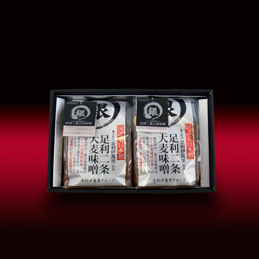 ●足利二条大麦味噌 純正味噌(小/400g×2/化粧箱)