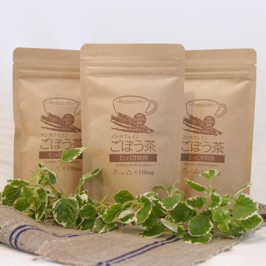 【国産】ごぼう茶(ティーバッグ1.3g×10包)×5袋セット