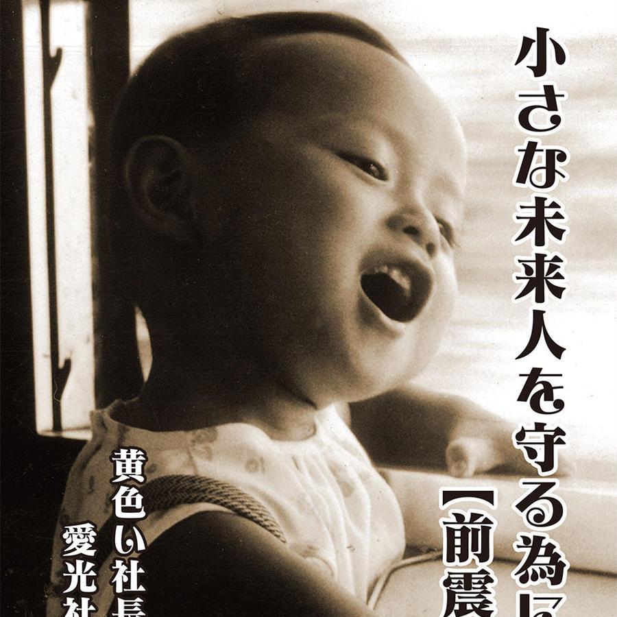 小さな未来人を守る為に【前震】