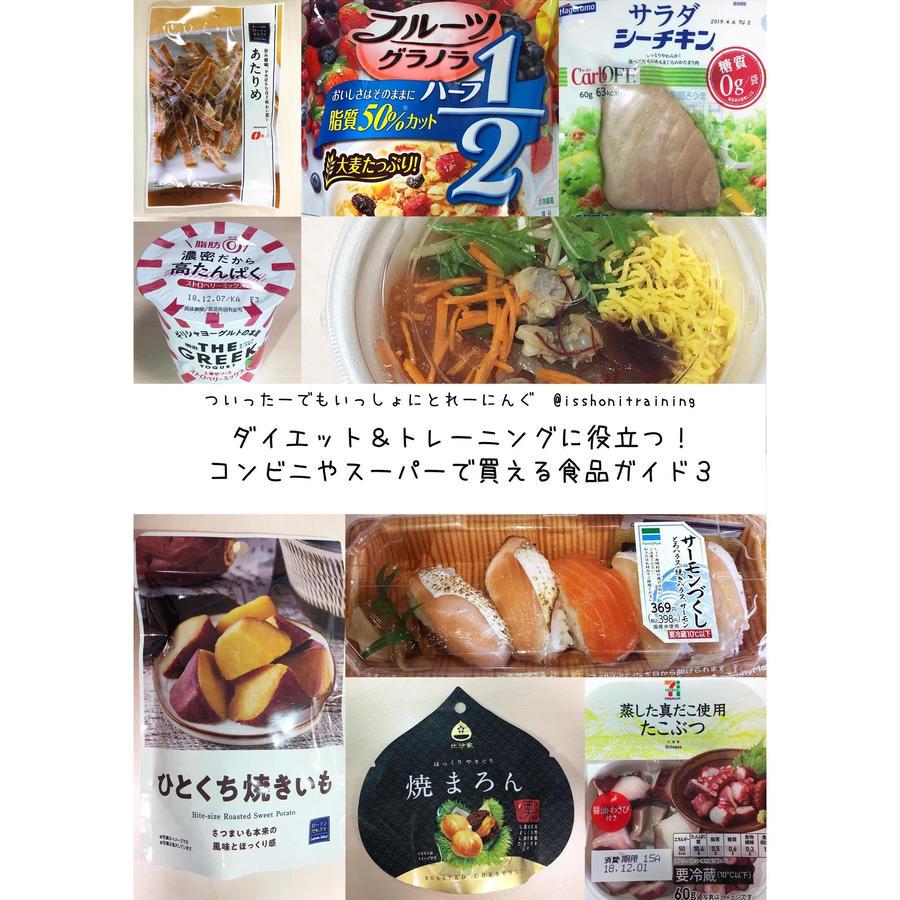 ダイエット&トレーニングに役立つ!コンビニやスーパーで買える食品ガイド3