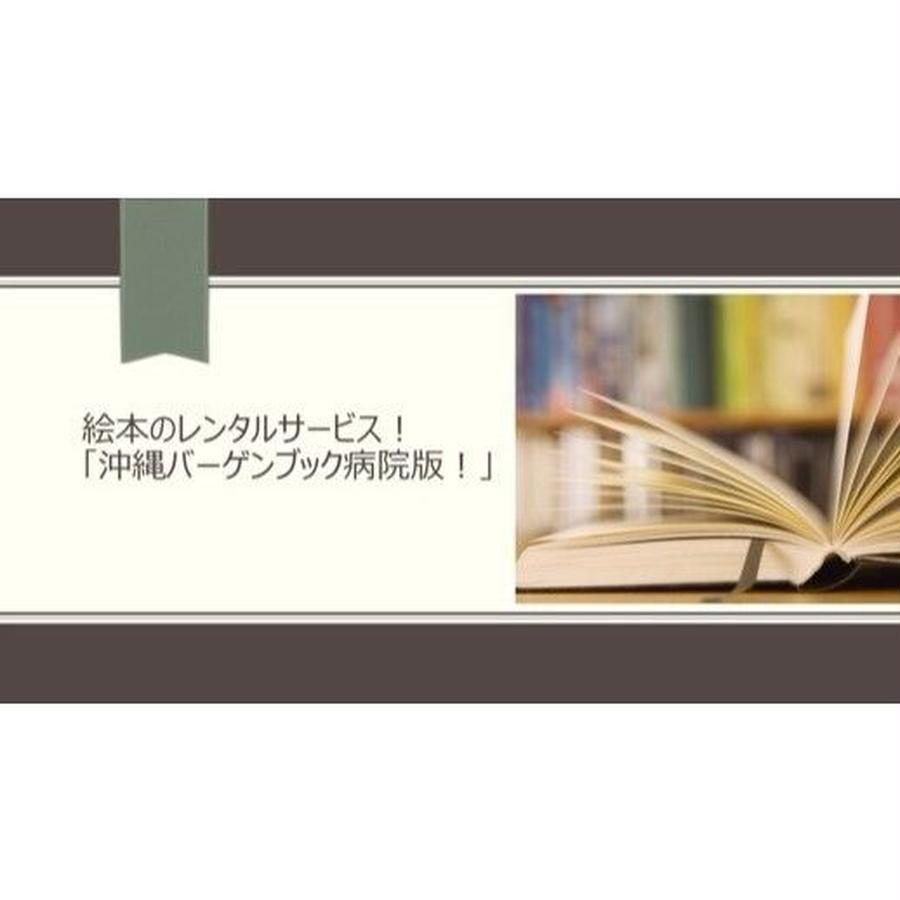 新しい集客方法!絵本のレンタルサービス!