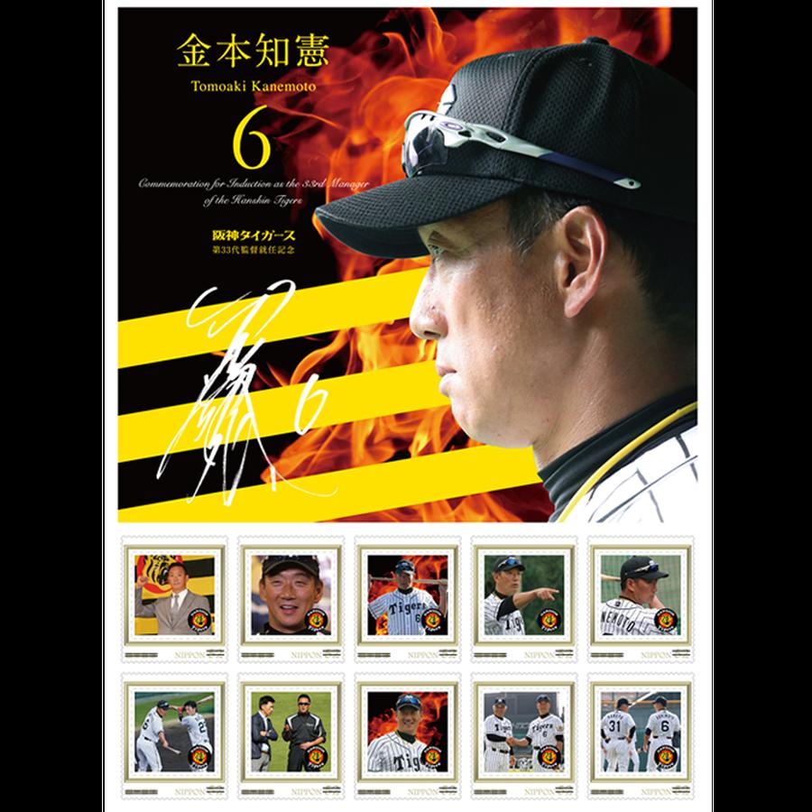 金本知憲監督就任記念フレーム切手セット(海外在住者向けご購入サイト)