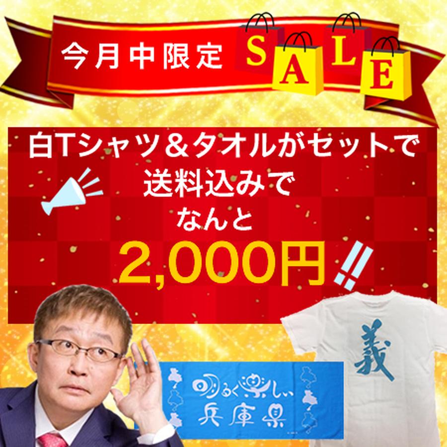 【年末大セール】ホワイト義Tシャツとタオルセット