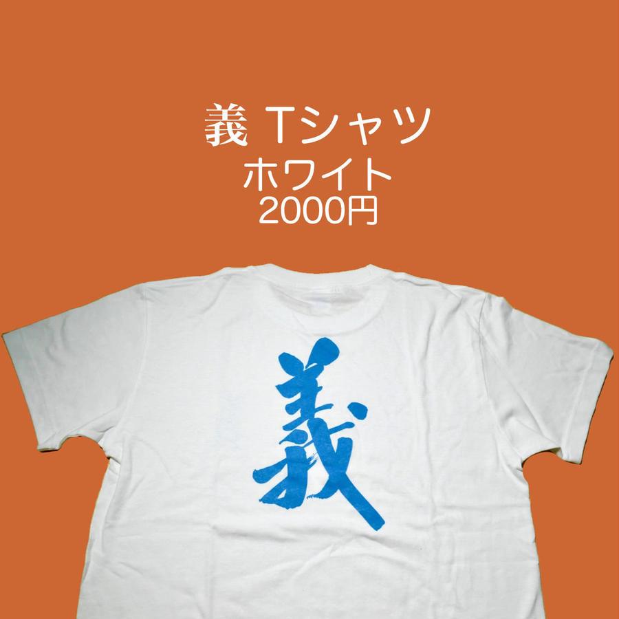 【ホワイト】義Tシャツ