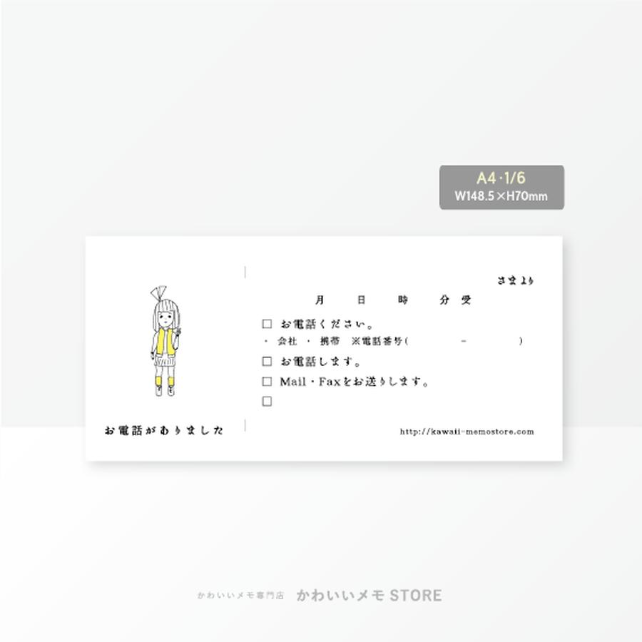【伝言メモ6】ピース!(A4・1/6)