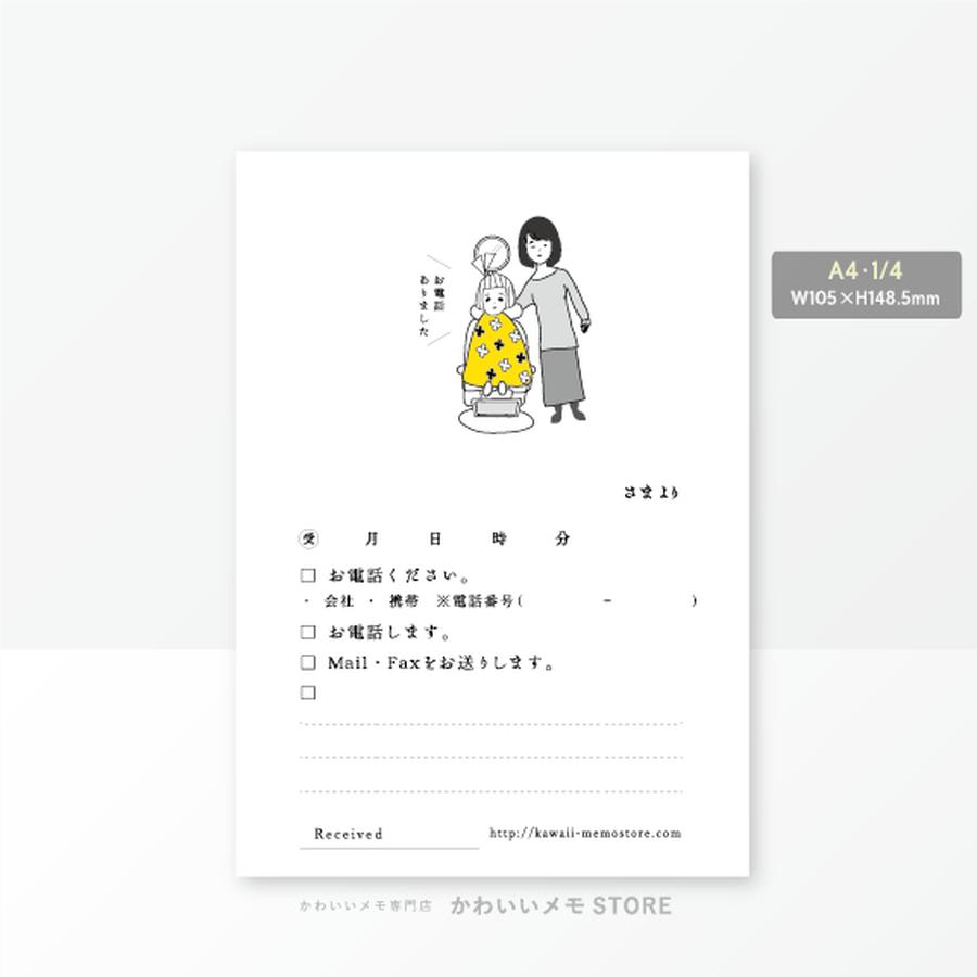 【伝言メモ4】ハイ、できあがり(A4・1/4)