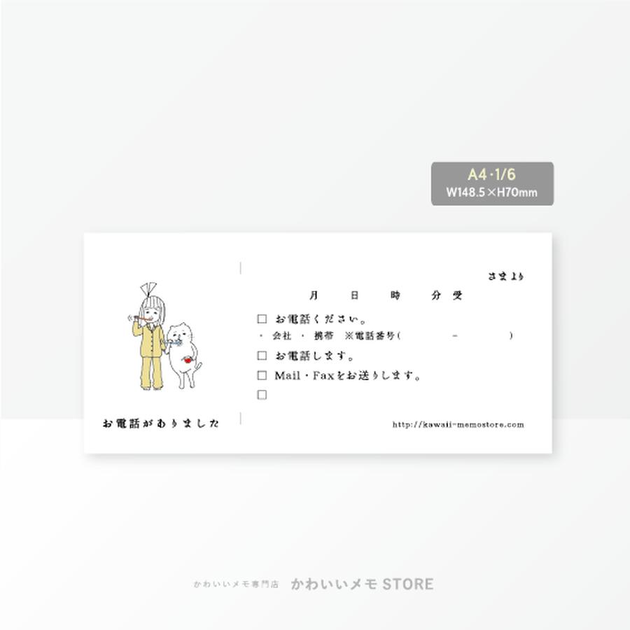【伝言メモ6】寝ぼけの歯磨き(A4・1/6)
