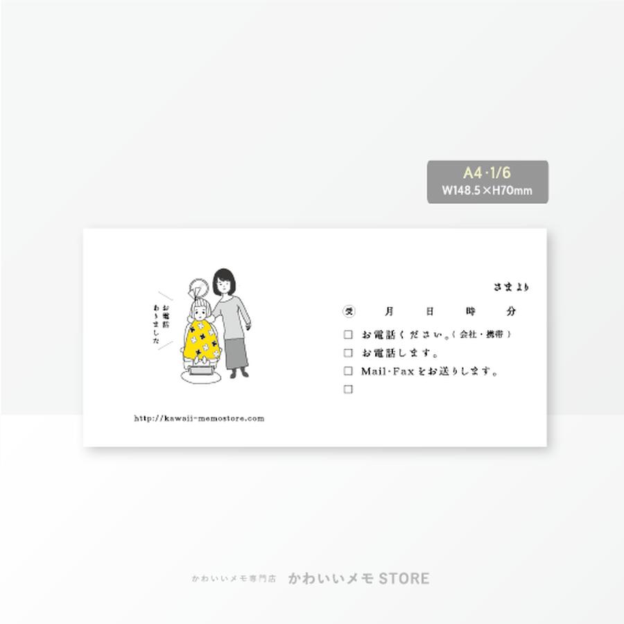 【伝言メモ6】ハイ、できあがり(A4・1/6)