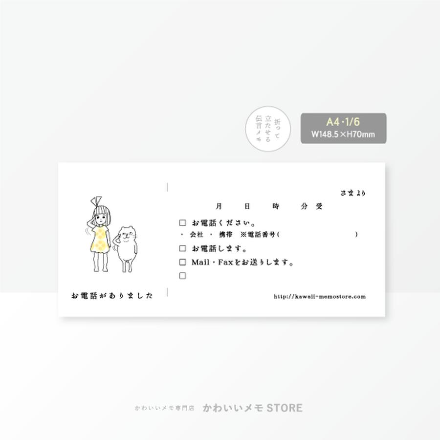【伝言メモ6】ハイ、お電話ありました!(A4・1/6)
