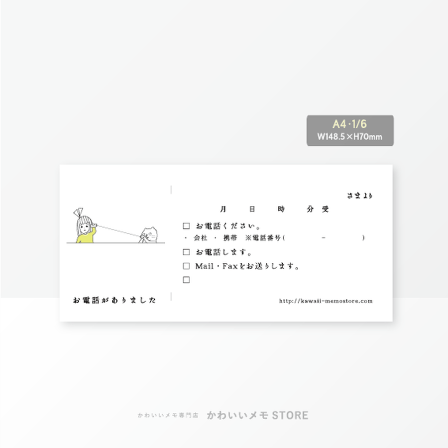 【伝言メモ6】シモシモ~<その1>(A4・1/6)