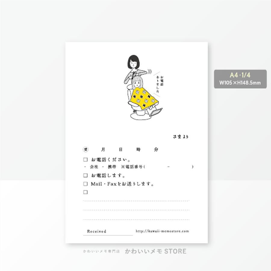 【伝言メモ4】かわいい髪形にしてください(A4・1/4)