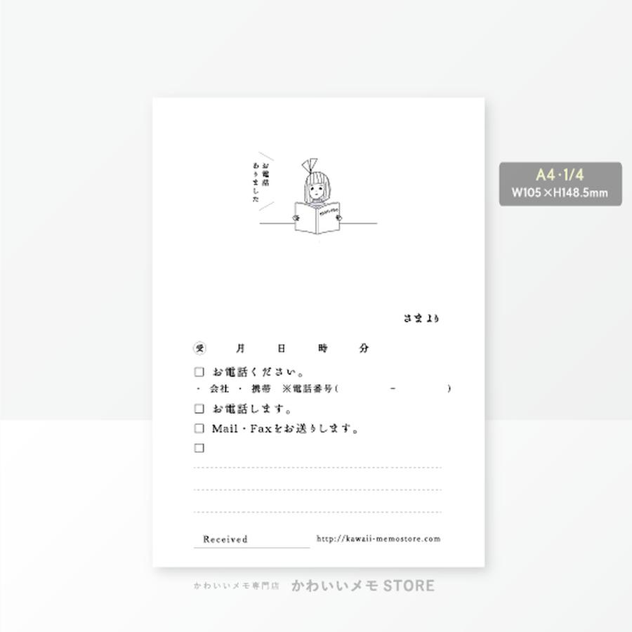 【伝言メモ4】読書して(A4・1/4)