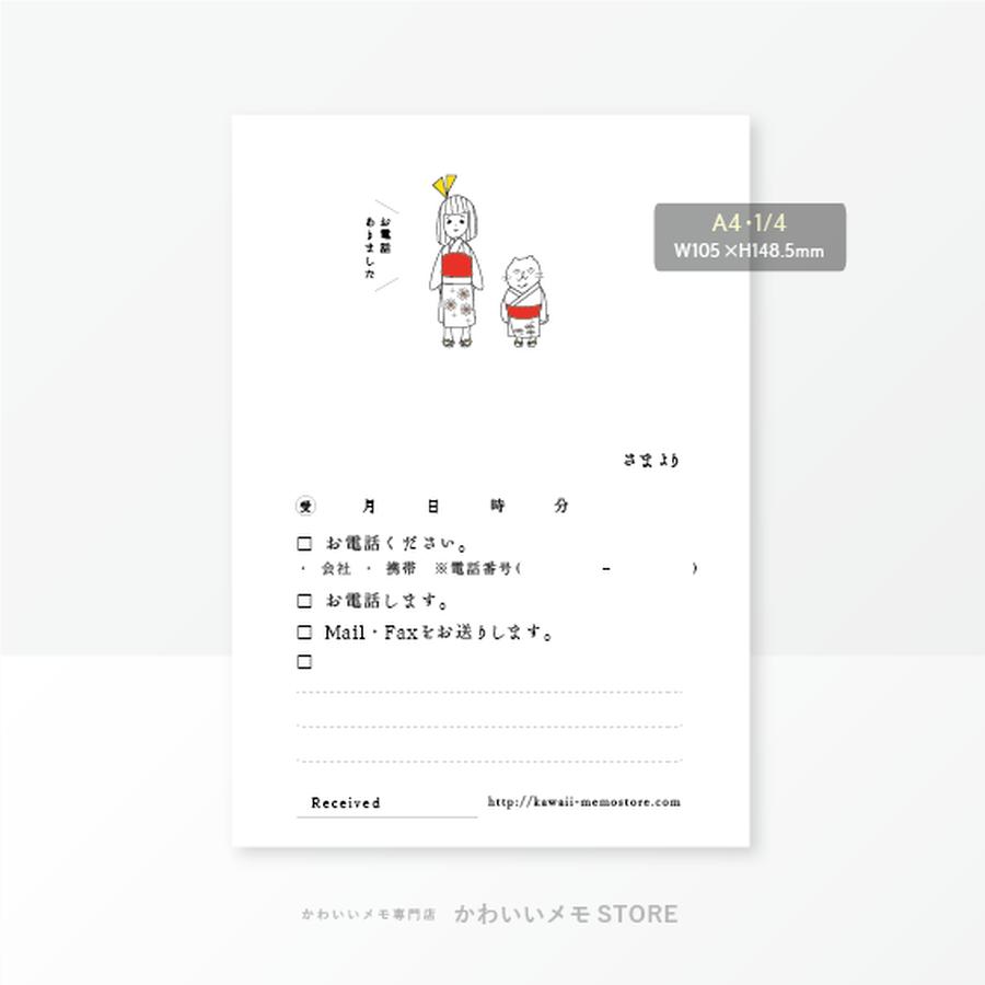 【伝言メモ4】浴衣でおでかけ(A4・1/4)