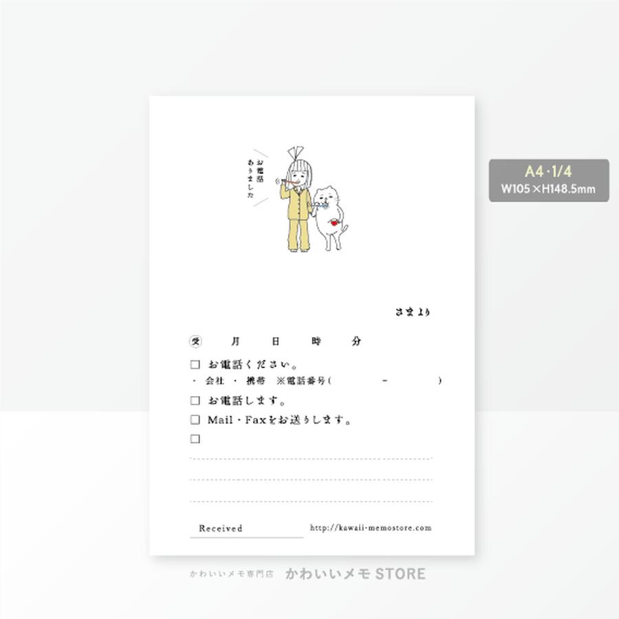 【伝言メモ4】寝ぼけの歯磨き(A4・1/4)
